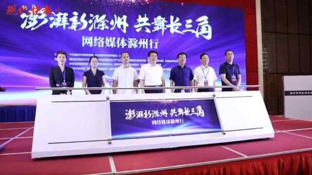 滁州市发起网络新媒体联盟,二十余家媒体加入