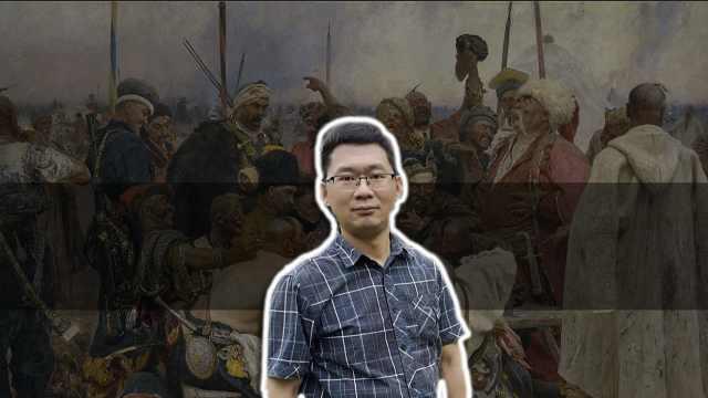 战争史专家李硕:骁勇善战的哥萨克骑兵怎样退出历史?
