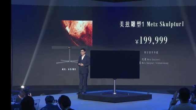 电视界的爱马仕?创维奢侈品电视售价近20万,买吗