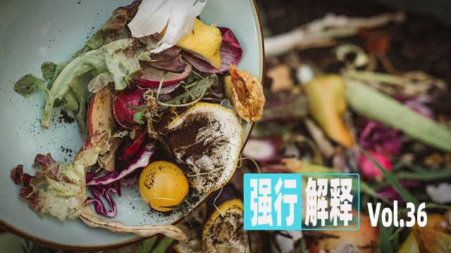 食物的隐藏浪费史:歪瓜裂枣和边角料菜肴这样退出餐桌