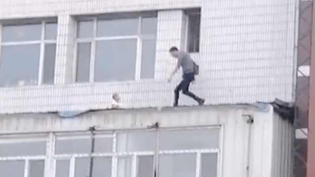 男子徒手爬5楼救起小孩后恐高腿软:抱起孩子一瞬间放心了