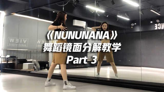 Jessi《NUNUNANA》舞蹈镜面分解教学Part 3