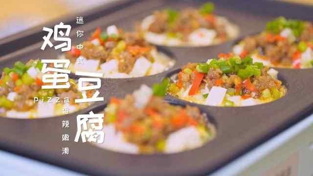 迷你新中式鸡蛋豆腐披萨,光听名字就觉得好吃!