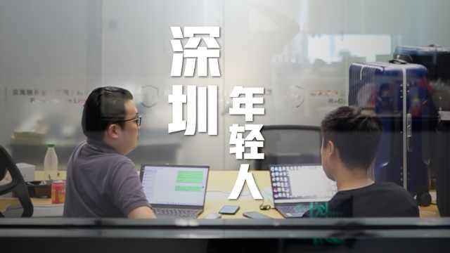 深圳特区40年|我从香港来深圳创业,把毕业作品