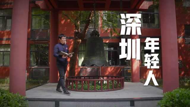 深圳特区40年|我从北大毕业去教初中,希望梦想