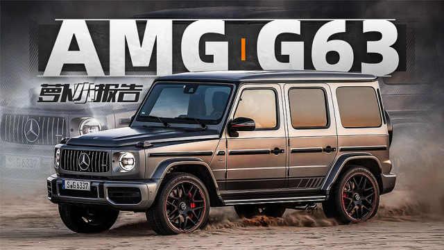奔驰AMG G63,陈震这么聊|萝卜小报告