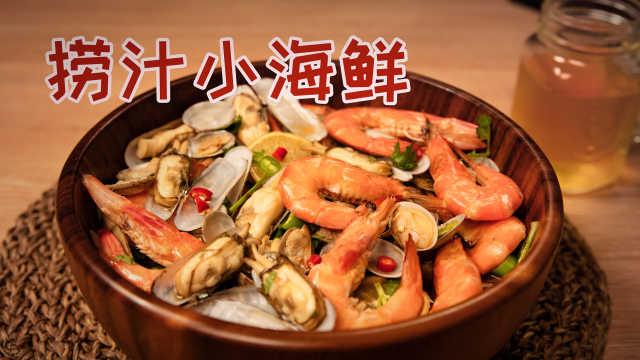吃不胖的宵夜!零厨艺也能搞定的捞汁小海鲜,简单又好做
