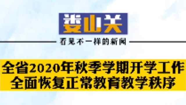 全省2020年秋季学期开学工作,全面恢复正常教育教学秩序