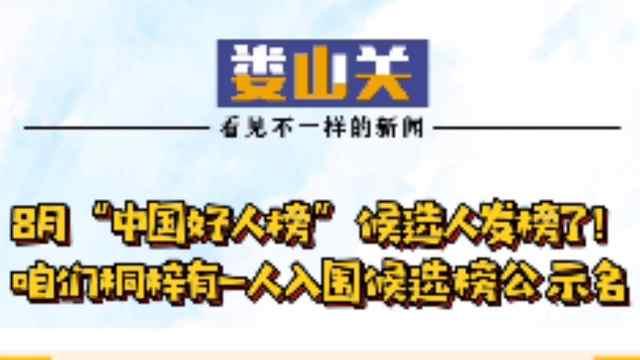 """8月""""中国好人榜""""候选人发榜了!咱们桐梓有一人入围候"""