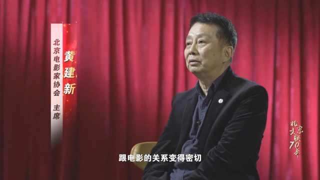 """""""北京文联70年""""微访谈:黄建新"""