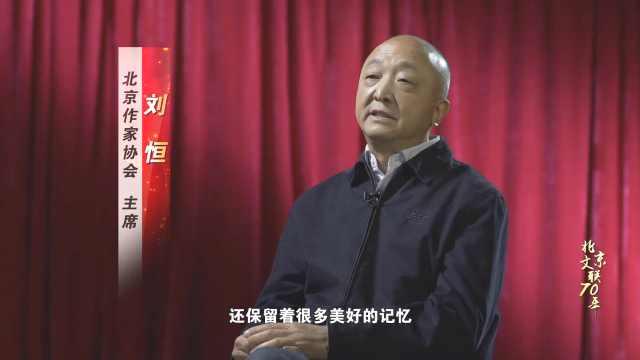 """""""北京文联70年""""微访谈:刘恒"""
