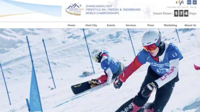 冬奥测试赛-张家口2021世锦赛中英文官网正式上线