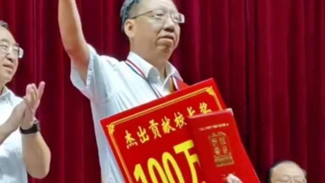 """山西广灵""""百万现金奖校长""""引质疑,教科局:建立教育基金"""