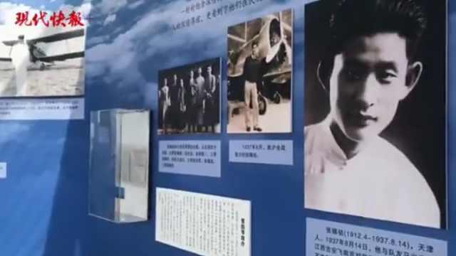 近百件航空烈士文物及档案在南京展出