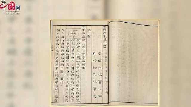 """是谁第一个翻译了中国的""""四书"""""""
