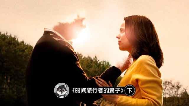 奇幻爱情片《时间旅行者的妻子》(下)