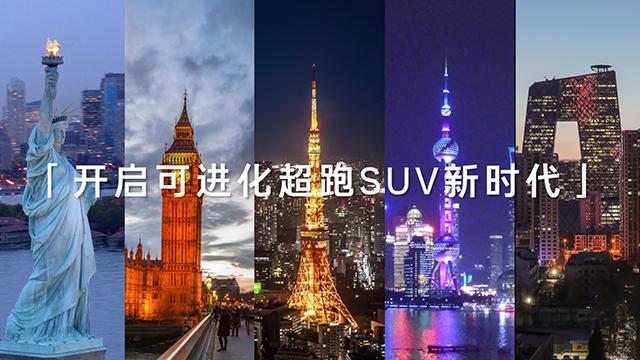 """纽约、伦敦、东京、上海...高合HiPhi X竟""""霸屏""""全球CBD?"""