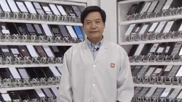 雷军揭秘小米实验室1800台手机:上市前200台不间断测试1个月