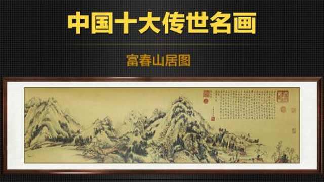 国宝《富春山居图》为何被分为两半?