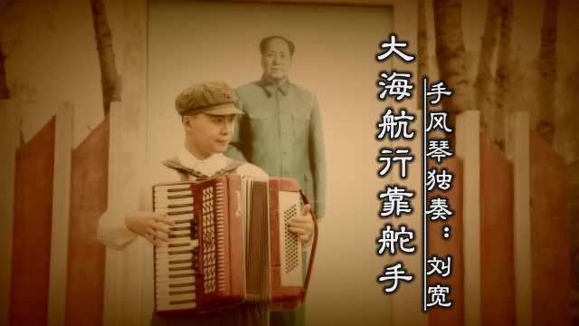 《大海航行靠舵手》——手风琴独奏