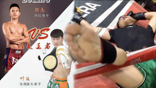 搏击选手回应KO马保国弟子:对手不服,水平在我之上