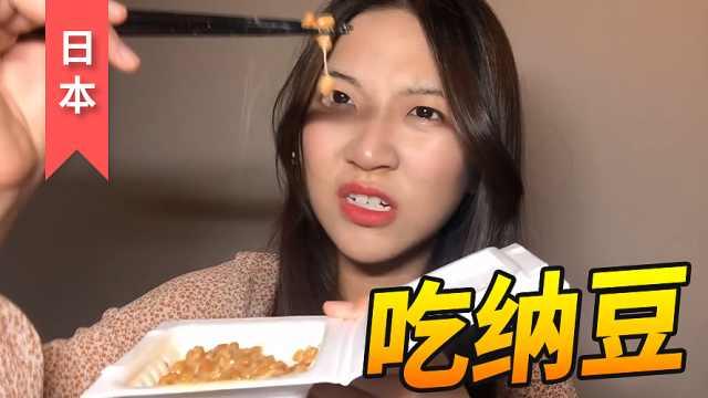 我是有多想不开竟然吃纳豆,心态崩了啊!