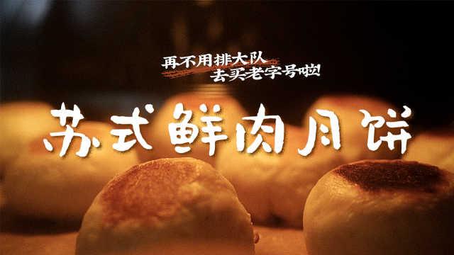 外酥沙掉渣,内鲜美爆汁!苏式鲜肉月饼经典配方大公开!