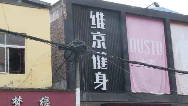 套路!重庆一健身房深夜搬走器材,新东家低价卖卡后跑路