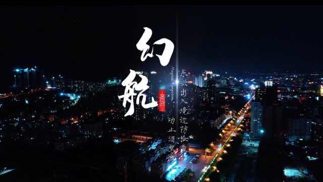 对酒驾说不!东兴边检劝止酒驾微视频《幻航》预告片来袭!
