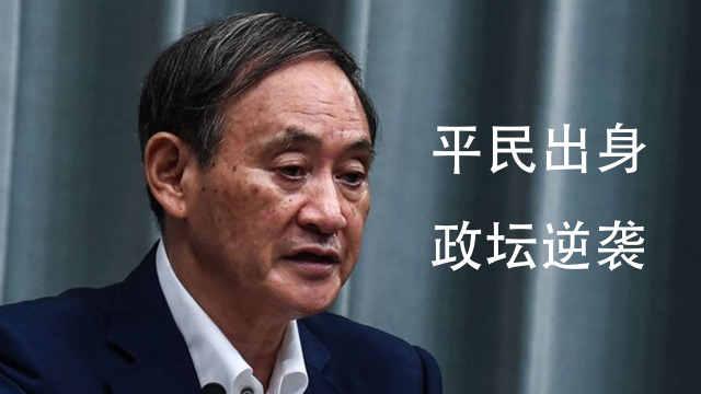草民菅义伟登顶政坛:即将接任首相,掌舵十字路口的日本