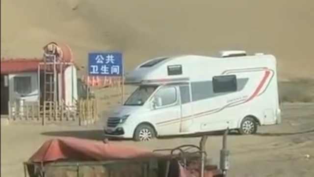 """敦煌文旅局回应""""专坑游客公厕"""":曾被清除过,将重点整治"""
