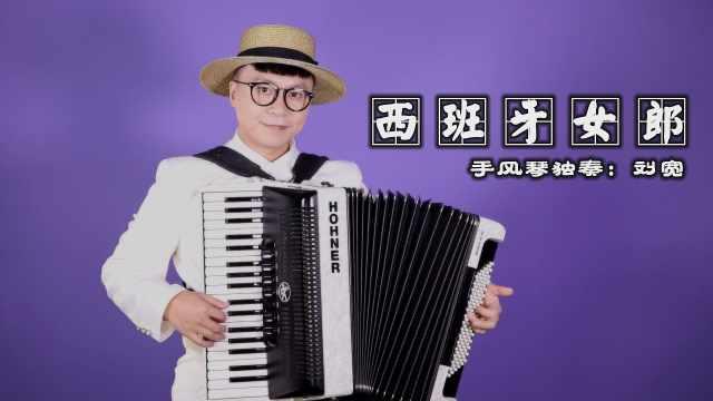 《西班牙女郎》——手风琴独奏