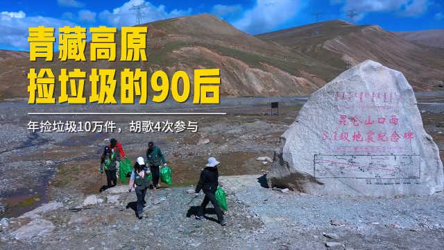 胡歌4次到高原捡垃圾:青藏高原遭垃圾入侵,每年捡10万件