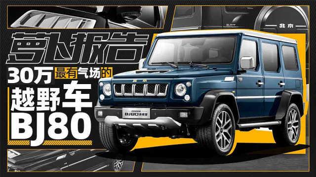 30万最有气场的越野车——北京BJ80 | 萝卜报告