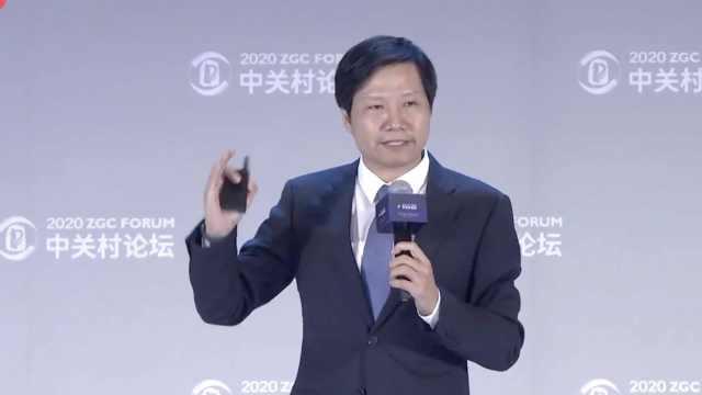 雷军:小米在技术上的投入超出大家的想像