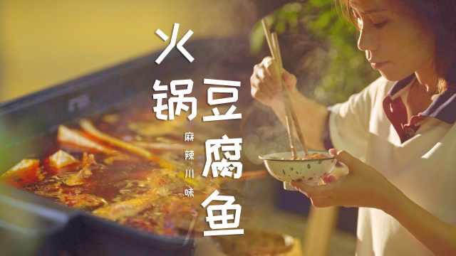万物皆可煮火锅,猝不及防的来了一顿鱼火锅,神清气爽精神棒