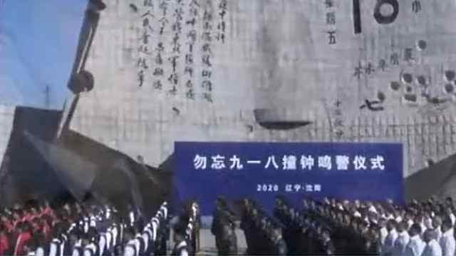 """纪念""""九一八事变""""89周年 沈阳举行撞钟鸣警仪式"""