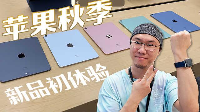 新iPad Air和Apple Watch上手体验!新配色真好看