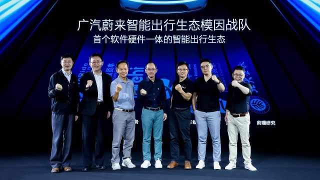 7大成员集结,广汽蔚来或将打造未来新出行