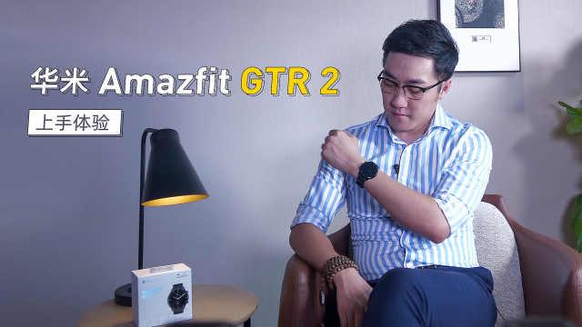 华米Amazfit GTR 2上手体验,让血氧检测更有价值