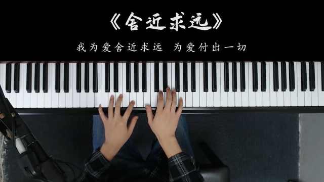 汪东城时隔3年再出新作《舍近求远》,我已开启单曲循环模式