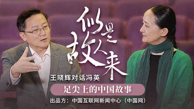 《似是故人来》之足尖上的中国故事(上)