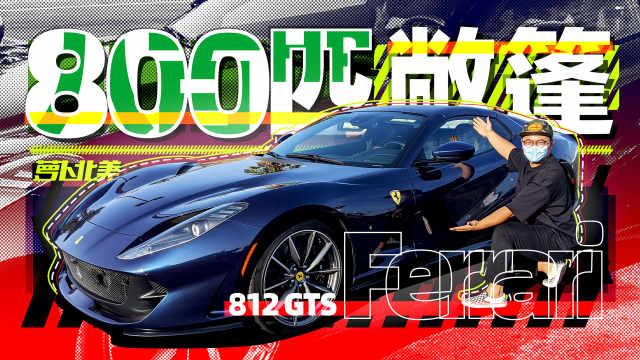 V12自吸的咆哮!试驾法拉利812GTS | 萝卜北美