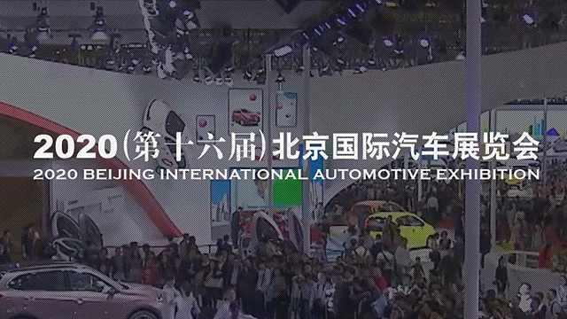 直播:探馆北京车展,哪些神车已就位?(第一场)