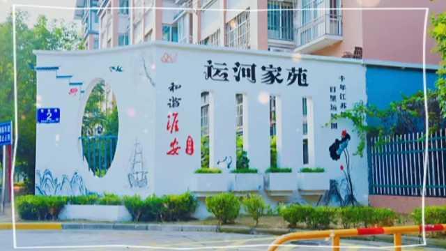 共创文明城市,共享美好生活——走进清浦街道运河家苑