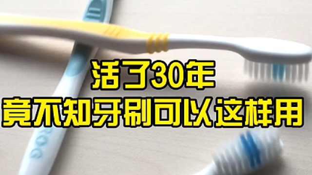 活了n年,竟不知牙刷可以这样用?