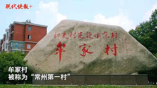 """""""常州第一村"""":牟家村的小康模样"""
