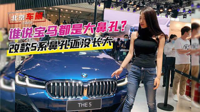 北京车展:谁说宝马都是大鼻孔?改款5系鼻孔还没长大