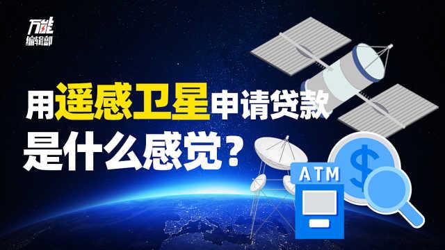硬核贷款!江西大姐如何用遥感卫星申请贷款?