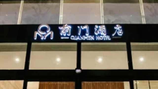 房客投诉酒店未经许可放人进房间,酒店称核对过是其朋友